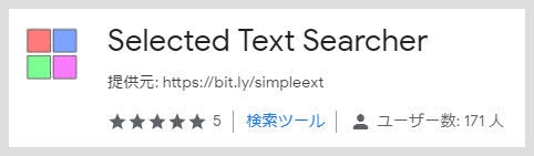 Selected Text Searcher