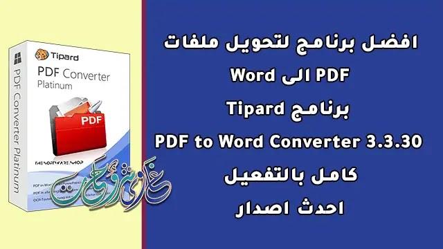 تحميل برنامج Tipard PDF to Word Converter 3.3.30 full version لتحويل ملفات pdf الى word كامل بالتفعيل