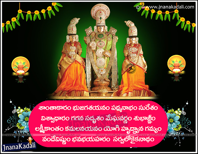 Shantakaram Bhujagashayanam Prayer to Lord Vishnu in Telugu with lord vishnu hd wallpapers,shantakaram bhujagashayanam mp3,shantakaram bhujagashayanam ringtone,shantakaram bhujagashayanam by lata mangeshkar,shanta karam bhujaga shayanam padmanabham suresham,shantakaram bhujagashayanam pdf,shantakaram bhujagashayanam remix,shantakaram ringtone,shantakaram bhujagashayanam lyrics in telugu