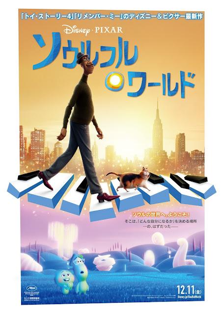 Disney and Pixar, Soul, Japanese , Poster, Trailer, 迪士尼, 彼思, 靈魂奇遇記