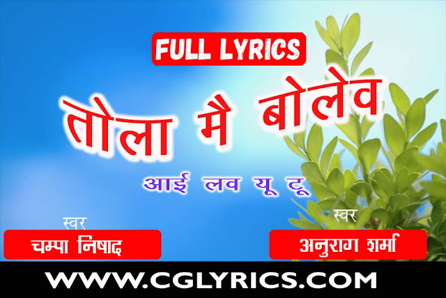 Tola Mai Bolev I Love You Lyrics - आई लव यू टू || Anurag & Champa chhattisgarhi lyrics