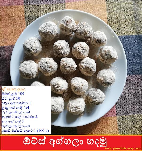 ඕට්ස් අග්ගලා හදමු - සිංහල අවුරුදු කෑම ( Oats Aggala Hadamu - Sinhala Awurudu Kama ) - Your Choice Way