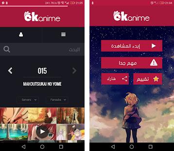 تطبيق لمشاهدة أفلام الأنمي المترجم, تحميل تطبيق اوك انمي, تطبيق okanime للأندرويد