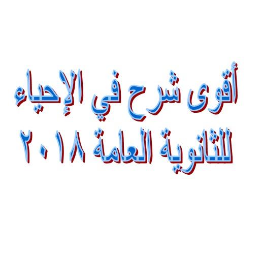 أفضل مذكرة فى الاحياء للثانوية العامة 2018 – د. محمد خالد