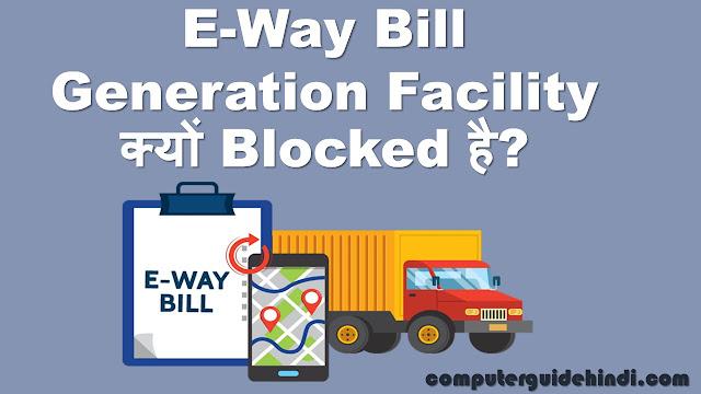 E-Way Bill Generation Facility क्यों Blocked है?