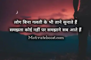 Heart touching tana status in hindi image