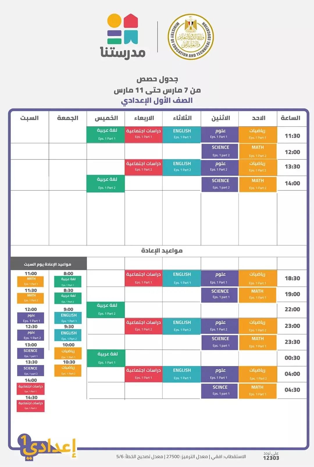 جدول قناة مدرستنا الصف الاول الاعدادي الفترة 7 الي 11 مارس
