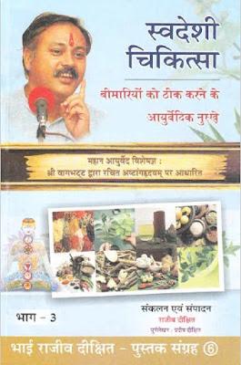 swadeshi-chikitsa-part-3-rajiv-dixit-स्वदेशी-चिकित्सा-भाग-3-राजीव-दीक्षित