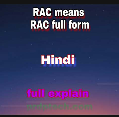 RAC means in hindi - RAC full form in hindi! RAC means in railway ticket in hindi?