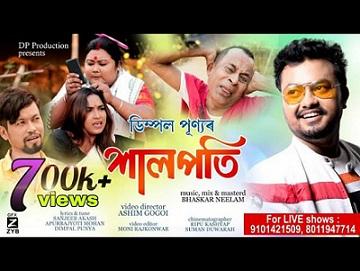 Halpoti Lyrics >> Dimpal Punya   Assamese Song