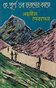 He Purna Tobo Charaner Kachhe ebook