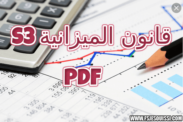 قانون الميزانية s3 pdf