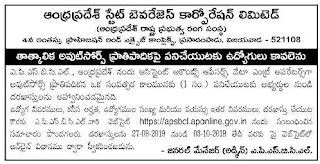 Andhra Pradesh APSBCL wine shop Data Entry Operator DEO Govt jobs Recruitment 2019 Apply Online