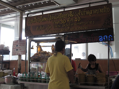 Bangkok, Otoko market, duck kuey teow stall