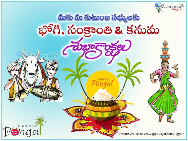 Sankranti telugu greetings 2017 images quotes wishes