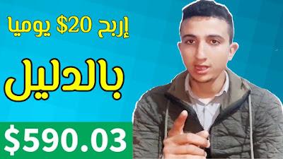 الحلقة2: تجربتي مع أحد أفضل مواقع اختصار الروابط بCPM مرتفع للدول العربية