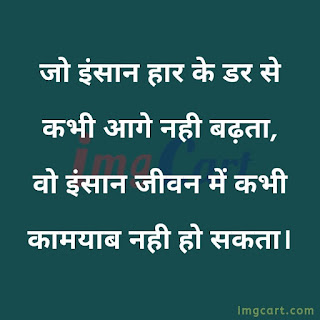 Life Quotes With Image in Hindi