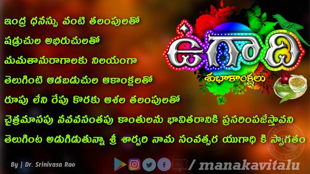 Ugadi kavithalu in Teluguimages