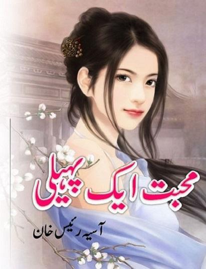 mohabbat-aik-paheli-novel-pdf-free-download