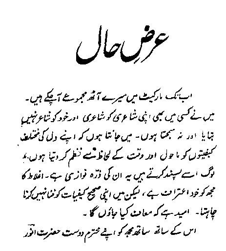Behzad Lakhnavi Urdu poetry