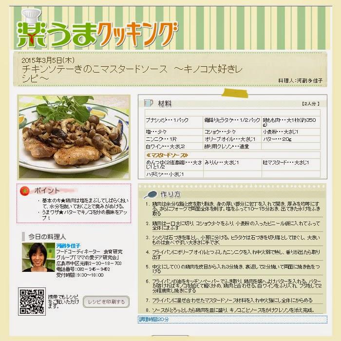 http://www.rcc-tv.jp/imanama/ryori/?d=20150305