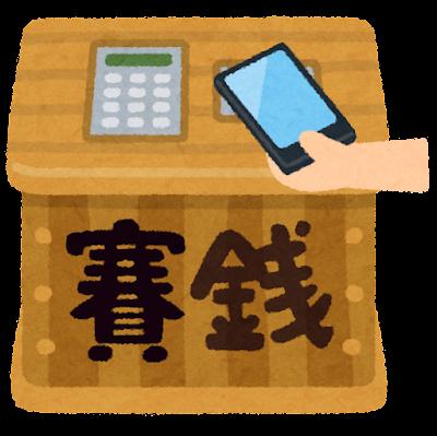 電子マネー対応の賽銭箱のイラスト(スマートフォン)