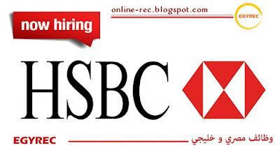 وظائف بنك HSBC للخبرات