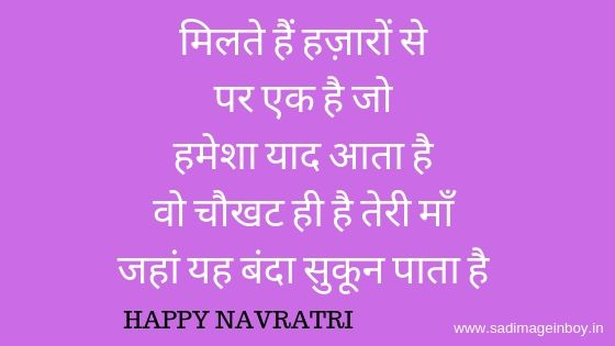 Happy Navratri Images For Whatsapp | Navratre Download Images