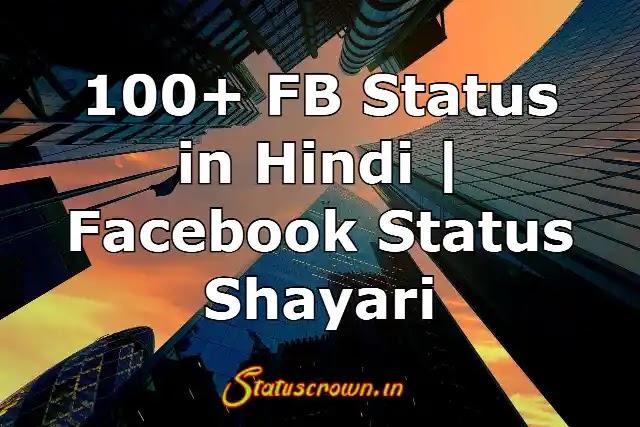 FB Status [ 100+ ]  in Hindi | Facebook Status Shayari 2021