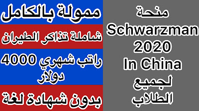 منح دراسية مجانية 2020| منحة Schwarzman في الصين 2020