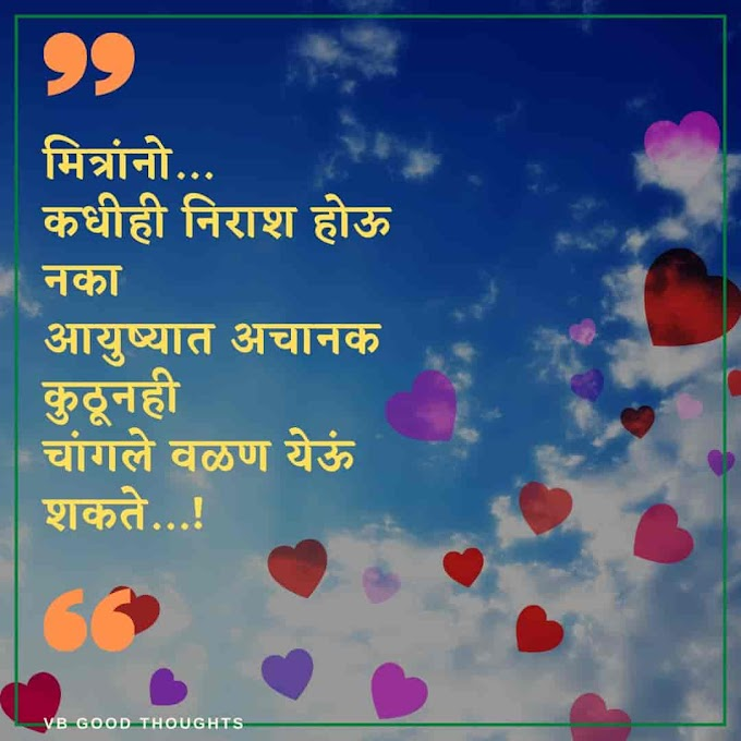 20+ बेस्ट जीवनावर मराठी सुविचार विथ इमेज - Good Thoughts In Marathi On Life