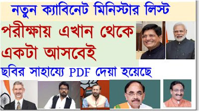 New Cabinet Ministers List 2019 PDF Download