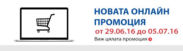 ТЕХНОПОЛИС Онлайн Промоции и Оферти от 29.06 - 05.07