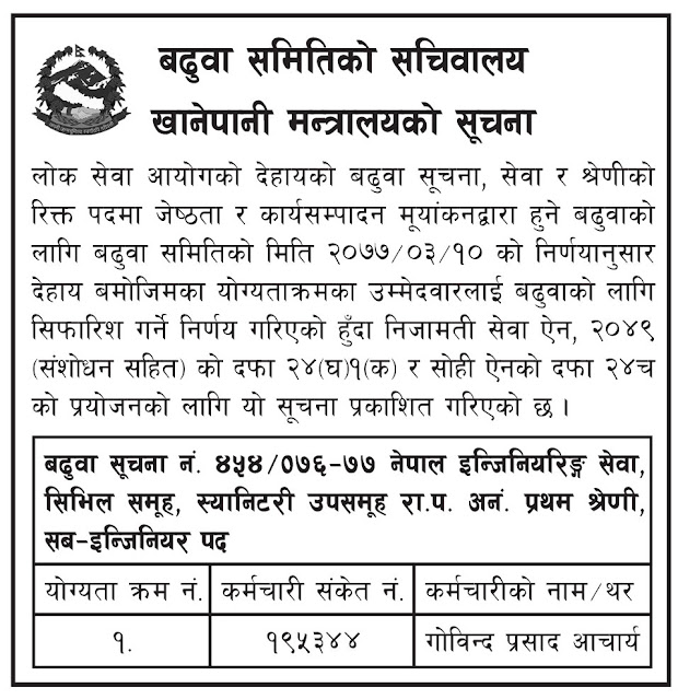Lok Sewa Aayog Promotion Notice For Various Posts