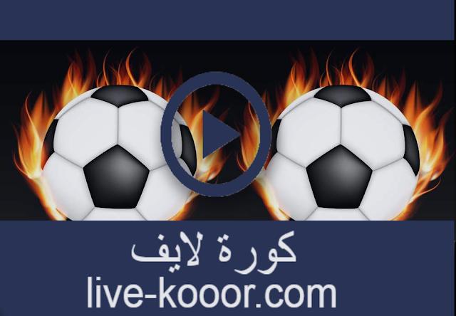 كول كورة cool kora مباريات بث مباشر بدون تقطيع coolkora