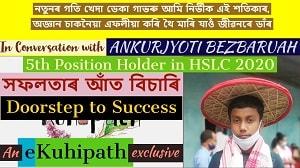 Ankurjyoti Bezbaruah interviewed by eKuhipath | HSLC-2020 | 5th Rank | SEBA | HSLC Topper