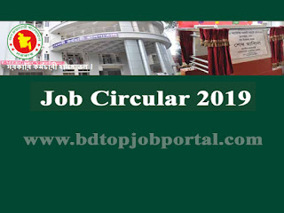 Sarkari Karmachari Hospital Job Circular 2019