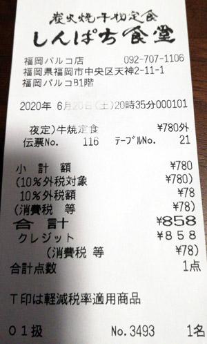 しんぱち食堂 天神パルコ店 2020/6/20 飲食のレシート