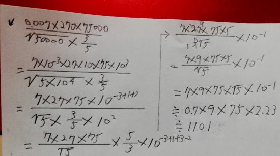 電験三種数学5