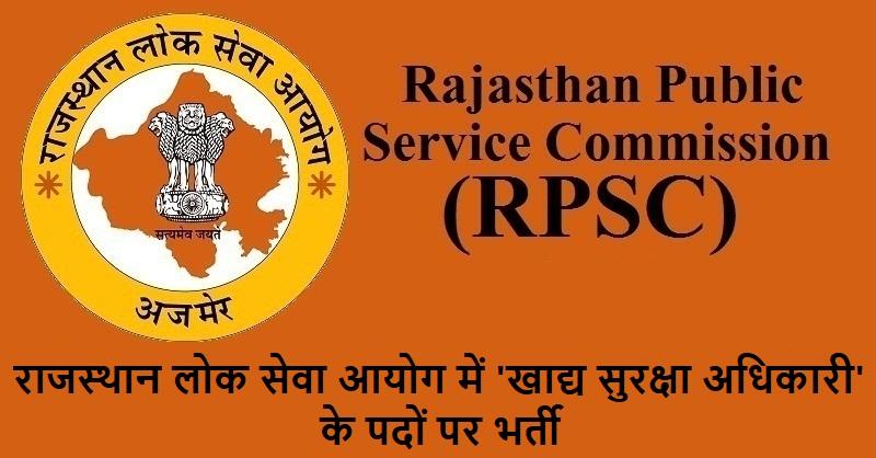 RPSC jobs 2019