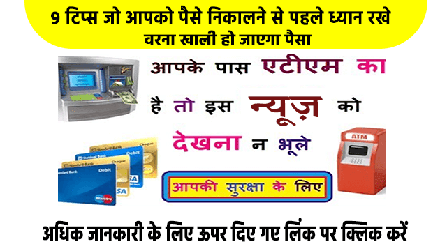 ATM कार्ड के इस्तेमाल को लेकर SBI ने कहा इन 9 बातों का रखें ध्यान, वरना खाली हो जाएगा बैंक खाता