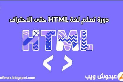 دورة تعلم لغة html للمبتدئين ( الاساسيات )