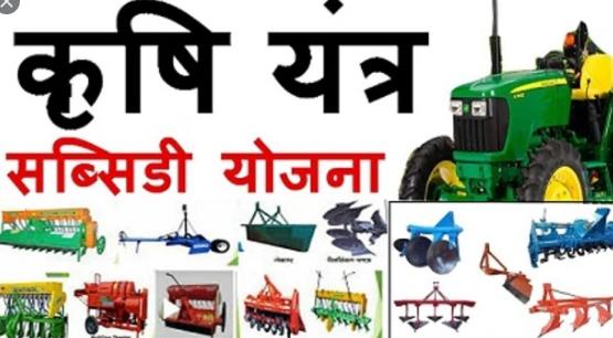Rajya Krishi Yantrikaran Karyakram In Hindi