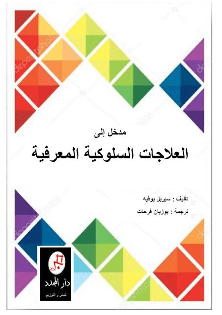 تحميل كتاب مدخل الى العلاجات السلوكية المعرفية pdf