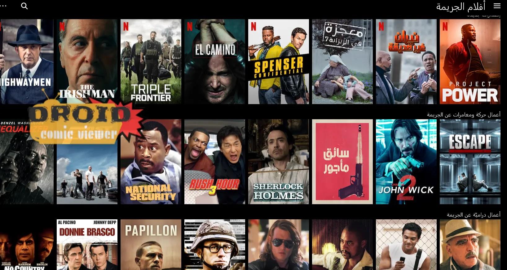 اهم مميزات تطبيق نيتفلكس Netflix 2021