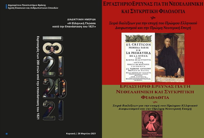 Πρόγραμμα δράσεων του ΔΠΘ για την επέτειο των 200 χρόνων από την Επανάσταση του 1821