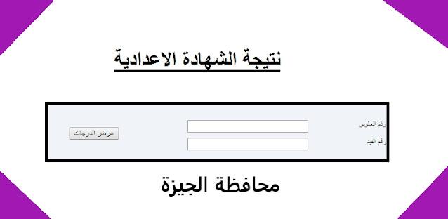 نتيجة الشهادة الاعدادية محافظة الجيزة 2021