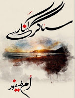 Sagar Kinare Novel Episode 9 By Umm E Taifoor Pdf Free Download