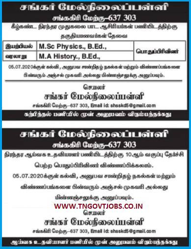 TN Govt Aided School Sankar Higher Secondary School  Sankkakiri West  PG Assistant and Lab Assistant Post