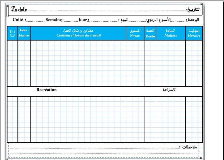 المذكرة اليومية مزدوج عربية - فرنسية جميع المستويات فارغة للطباعة